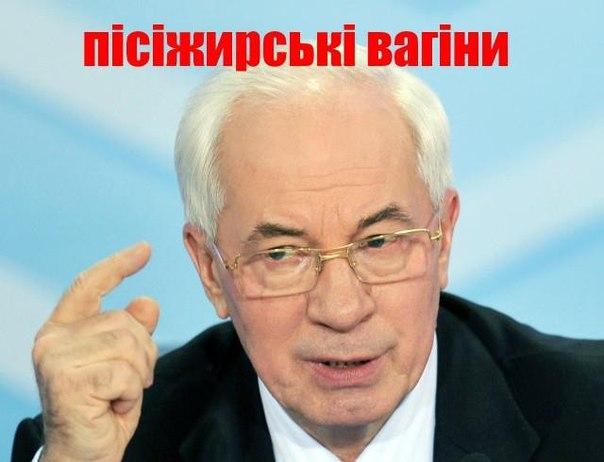 Николай Азаров просит убрать санкции ЕС за Евромайдан