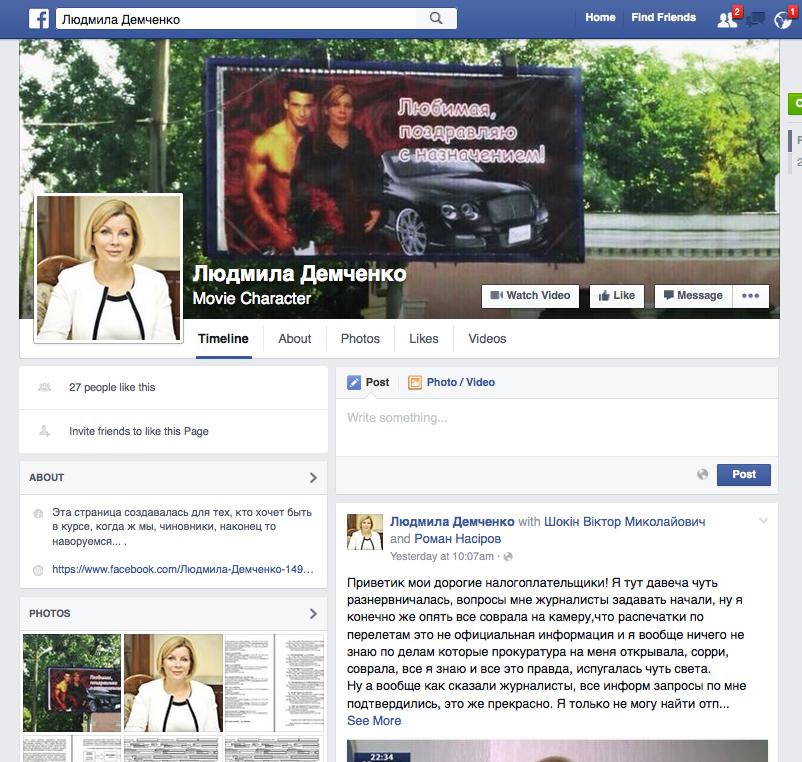 """Разоблачение """"черного пиара"""" в сторону главы ГФС Людмилы Демченко"""