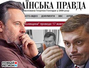 Фирташ и Левочкин создают клоны известных украинских Интернет-СМИ