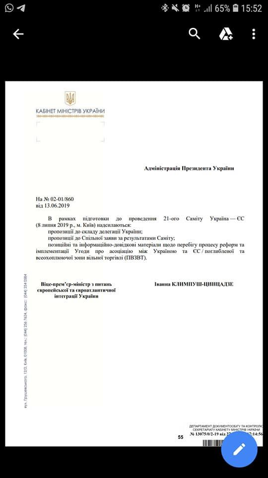 У Гройсмана ответили Климпуш-Цинцадзе относительно ее участия в саммите Украина-ЕС
